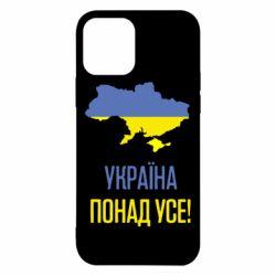 Чохол для iPhone 12/12 Pro Україна понад усе!