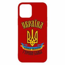 Чохол для iPhone 12/12 Pro Україна! Слава Україні!