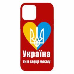 Чохол для iPhone 12/12 Pro Україна, ти в серці моєму!