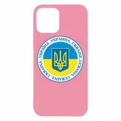 Чохол для iPhone 12 Україна. Украина. Ukraine.
