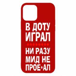 Чехол для iPhone 12/12 Pro В Доту играл, ни разу мид не про**ал