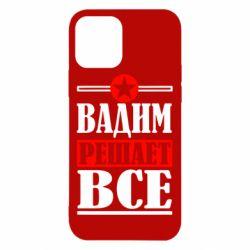 Чехол для iPhone 12/12 Pro Вадим решает все!