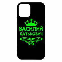 Чехол для iPhone 12/12 Pro Василий Батькович