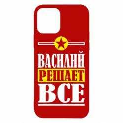 Чехол для iPhone 12/12 Pro Василий решает все