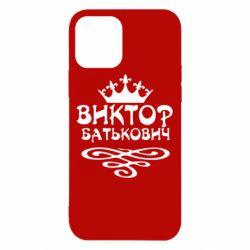 Чехол для iPhone 12 Виктор Батькович