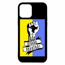 Чехол для iPhone 12/12 Pro Вільна Україна!