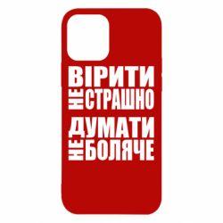 Чехол для iPhone 12 Вірити не страшно, думати не боляче