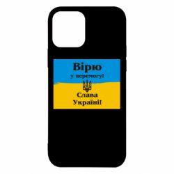 Чохол для iPhone 12/12 Pro Вірю у перемогу! Слава Україні!