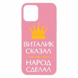 Чохол для iPhone 12/12 Pro Віталік сказав - народ зробив