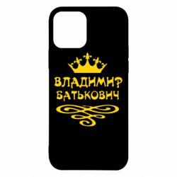 Чехол для iPhone 12 Владимир Батькович