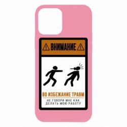 Чехол для iPhone 12/12 Pro Внимание Во Избежание травм Не Говори мне как работать