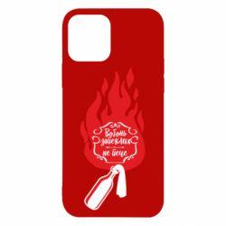 Чохол для iPhone 12/12 Pro Вогонь запеклих не пече