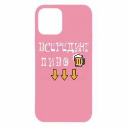 Чехол для iPhone 12/12 Pro Всередині пиво