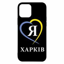 Чохол для iPhone 12/12 Pro Я люблю Харків