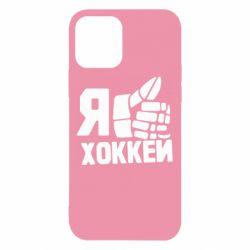 Чохол для iPhone 12/12 Pro Я люблю Хокей