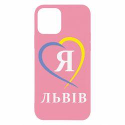 Чохол для iPhone 12/12 Pro Я люблю Львів