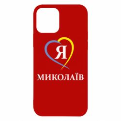 Чохол для iPhone 12/12 Pro Я люблю Миколаїв