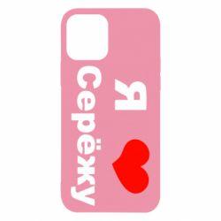 Чехол для iPhone 12/12 Pro Я люблю Сережу