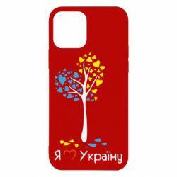 Чехол для iPhone 12/12 Pro Я люблю Україну дерево
