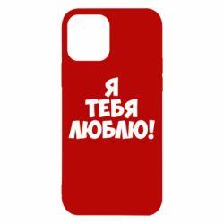 Чохол для iPhone 12/12 Pro Я тебе люблю!