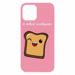 Чохол для iPhone 12/12 Pro Я твій хлібець