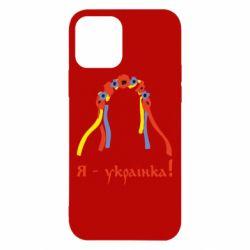 Чехол для iPhone 12/12 Pro Я - Українка!