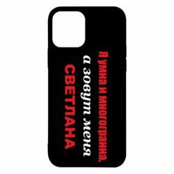 Чохол для iPhone 12/12 Pro Я умна и многогранна, и зовут меня Светлана