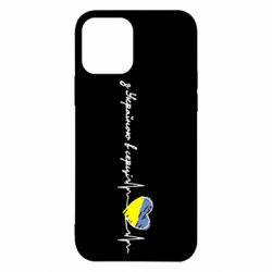 Чехол для iPhone 12/12 Pro З Україною в серці!