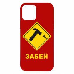 Чохол для iPhone 12/12 Pro Забей