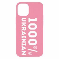 Чохол для iPhone 12 mini 1000% Українець
