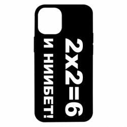 Чехол для iPhone 12 mini 2х2=6