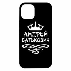 Чехол для iPhone 12 mini Андрей Батькович