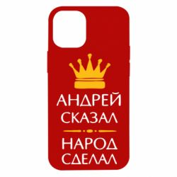 Чехол для iPhone 12 mini Андрей сказал - народ сделал