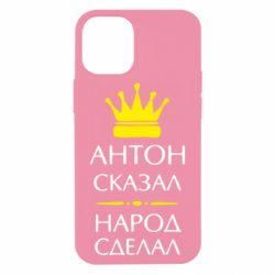 Чохол для iPhone 12 mini Антон сказав - народ зробив