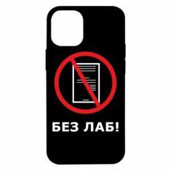 Чохол для iPhone 12 mini Без лаб!