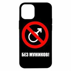 Чохол для iPhone 12 mini Без мужиків!