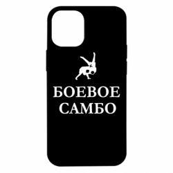 Чохол для iPhone 12 mini Бойове Самбо