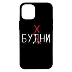 Чехол для iPhone 12 mini Будни - бухни