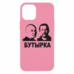 Чохол для iPhone 12 mini Бутирка