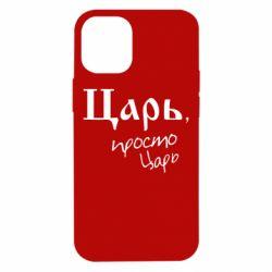 Чехол для iPhone 12 mini Царь, просто царь