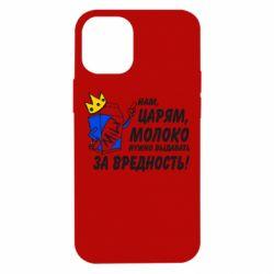 Чохол для iPhone 12 mini Царям треба видавати молоко за шкідливість