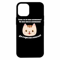 Чохол для iPhone 12 mini Cat's muzzle