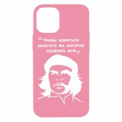 Чохол для iPhone 12 mini Che Guevara
