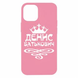 Чохол для iPhone 12 mini Денис Батькович