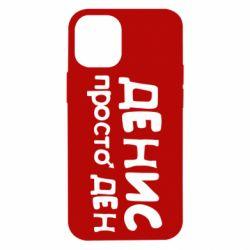 Чохол для iPhone 12 mini Денис просто Ден