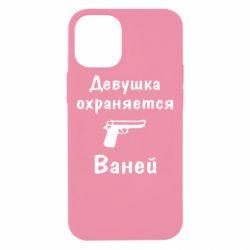 Чехол для iPhone 12 mini Девушка охраняется Ваней