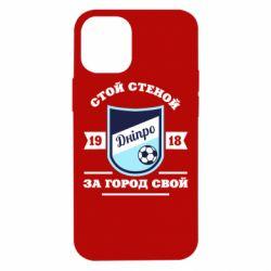 Чохол для iPhone 12 mini Дніпро