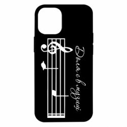 Чохол для iPhone 12 mini ДО ЛЯ є в музиці