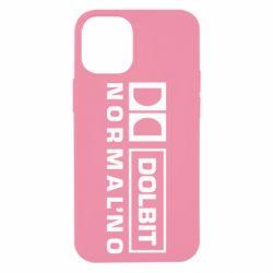 Чехол для iPhone 12 mini Dolbit Normal'no