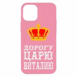 Чохол для iPhone 12 mini Дорогу цареві Віталію